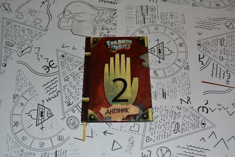 Картинки купленного дневника гравити фолз