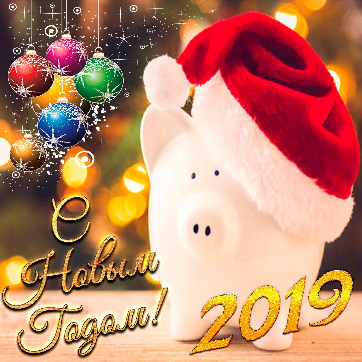 Новогодние открытки к новому году 2019 года, мастеру