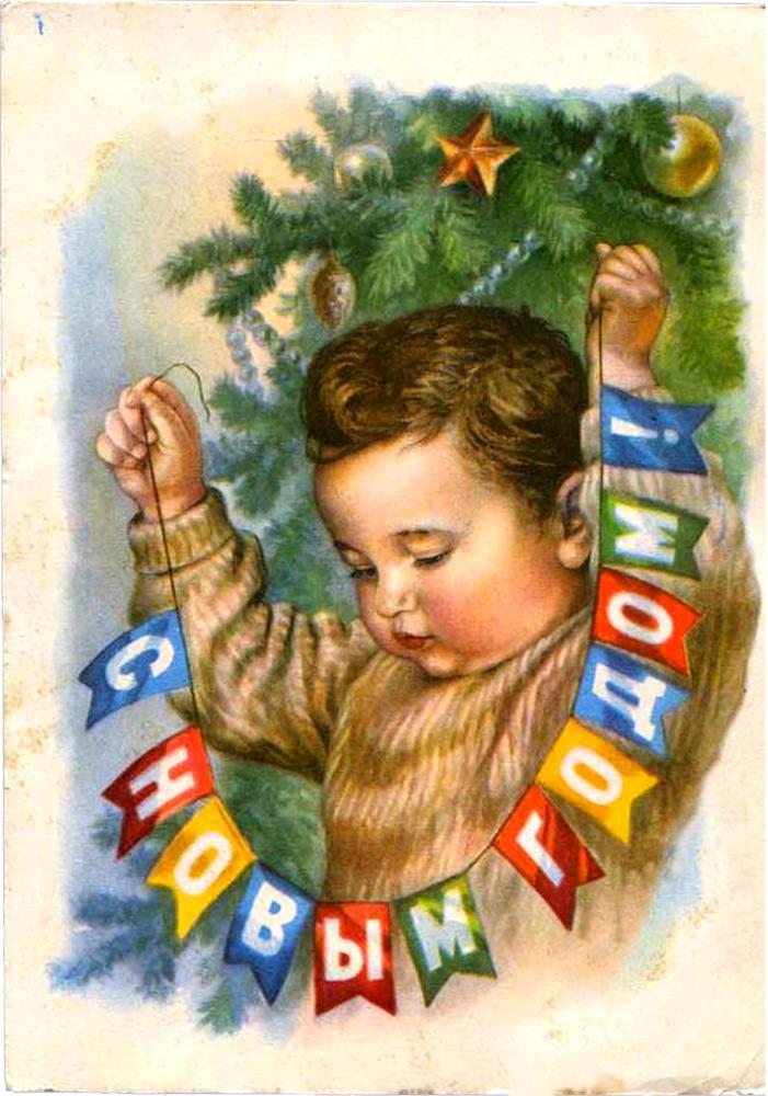 увеличивают раритетная открытка с новым годом титры для