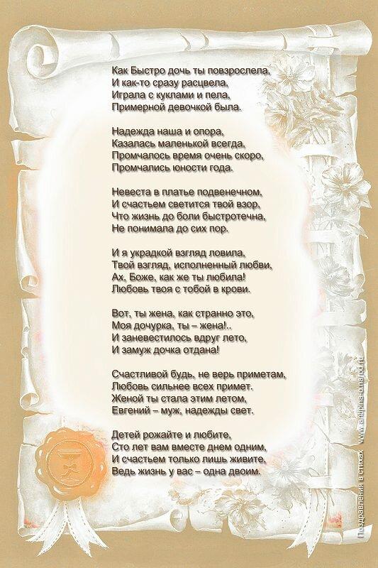 Стихи в день свадьбы от матери дочери