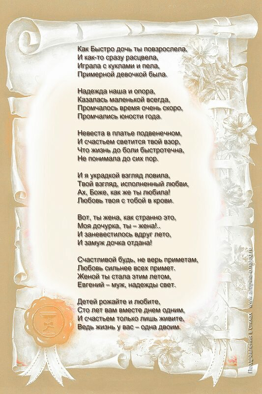 поздравить папу со свадьбой дочери в стихах тегами