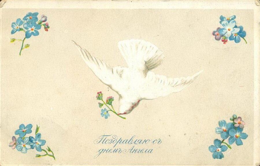 Мерцающие, ретро открытка с днем ангела