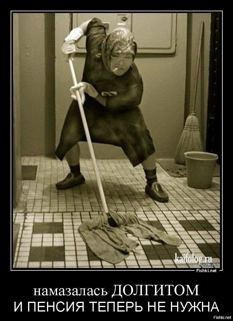 картинки работа уборщицы прикольные первоначальном