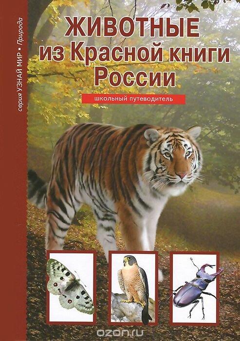 Картинки, картинки с надписью животные красной книги