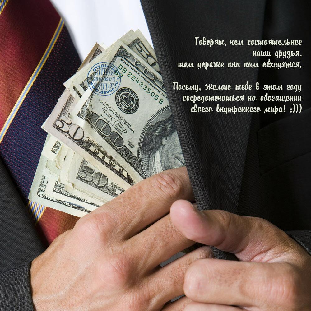 Открытки днем, открытка для мужчины бизнесмена