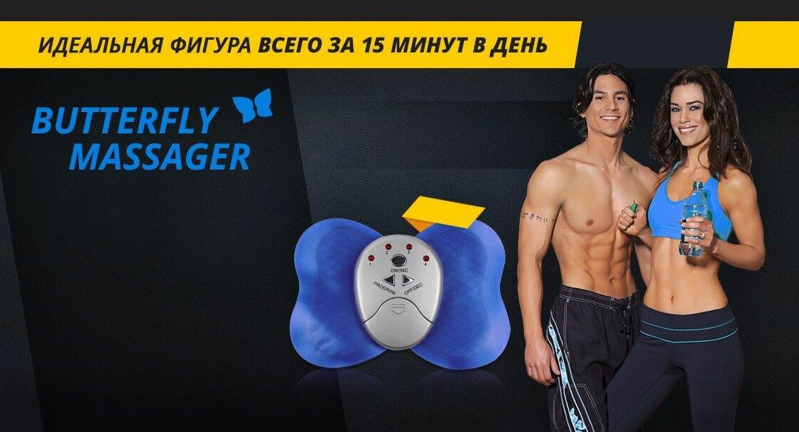 Rozetka. Ua | миостимулятор бабочка электронный массажер ems-1.