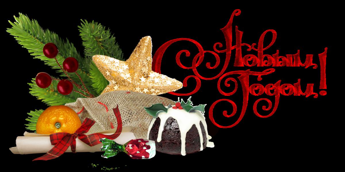 Новогодние поздравления клипарты, днем рождения