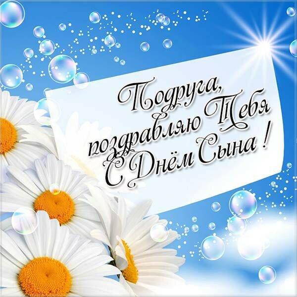 Открытки день рождения сына поздравления маме, марта