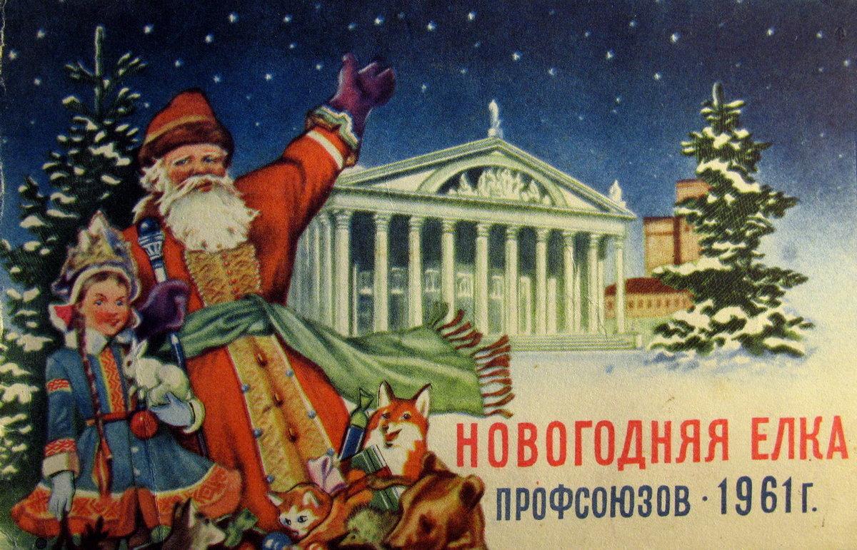 Советские открытки 1961 года