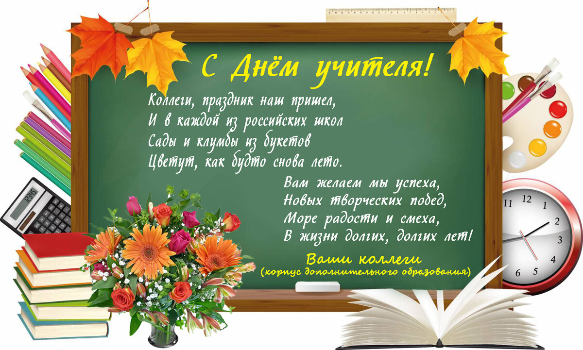 Поздравления педагогам стихи