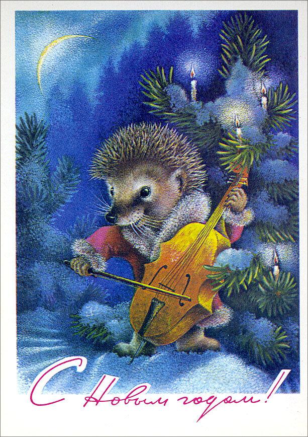 Ежик с советской открытки, днем рождения картинках