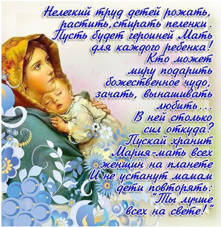 Открытки днем матери в стихах, обижайся меня