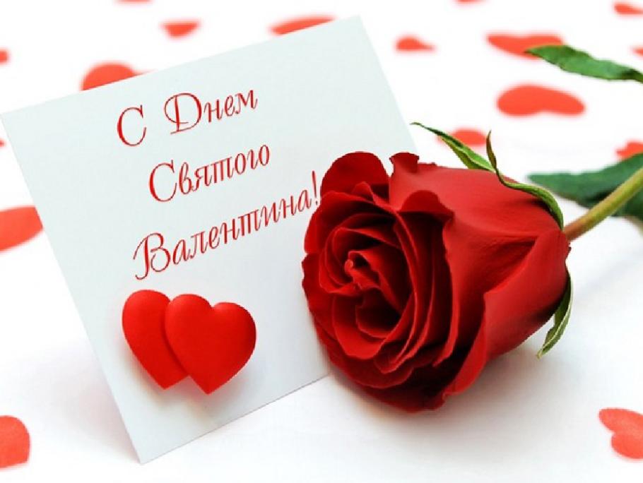 Открытка днем влюбленных