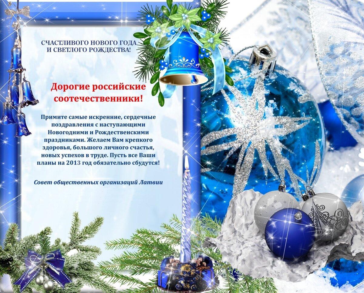 шаблоны электронных открыток с новым годом