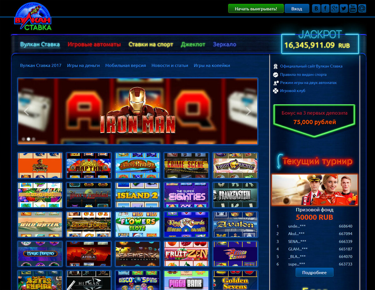 официальный сайт онлайн казино vulkan stavka вход доступ