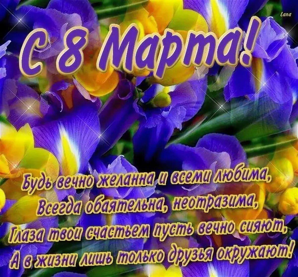 Красивое красочное поздравление открытка ольге николаевне с 8 марта