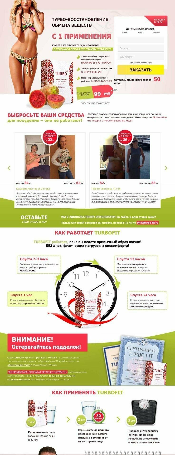 турбофит для похудения отзывы врачей