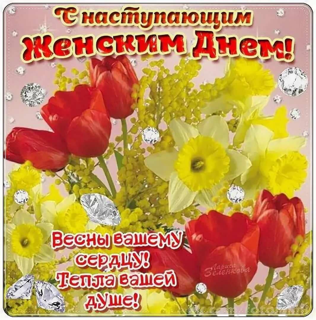 Поздравления на наступающее 8 марта