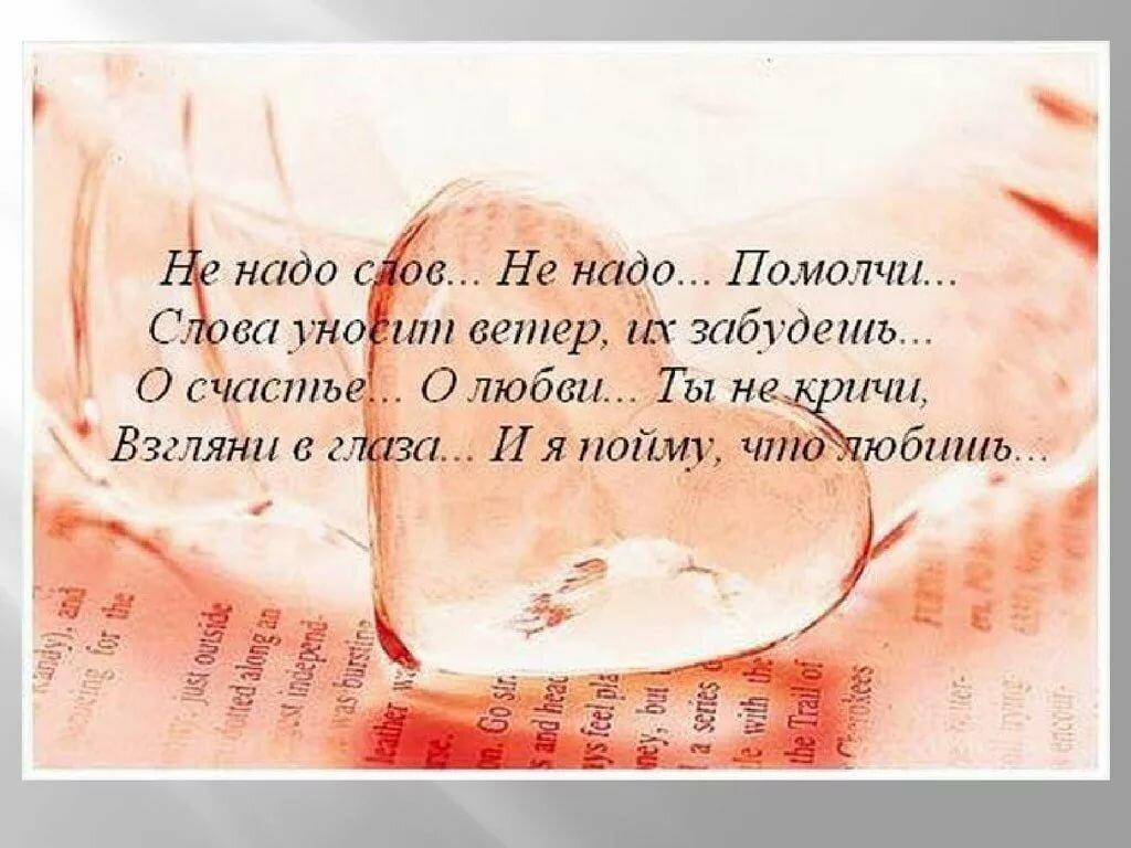 Днем, открытки со стихами про любовь к женщине
