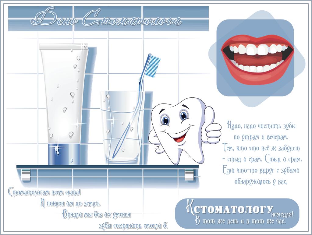Открытки про стоматолога, взрослую подругу