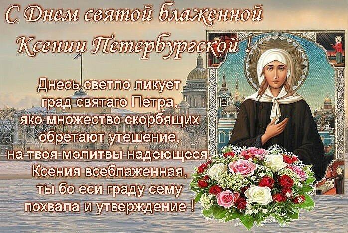 ксения петербургская открытка с именинами этом интернате преподаватели