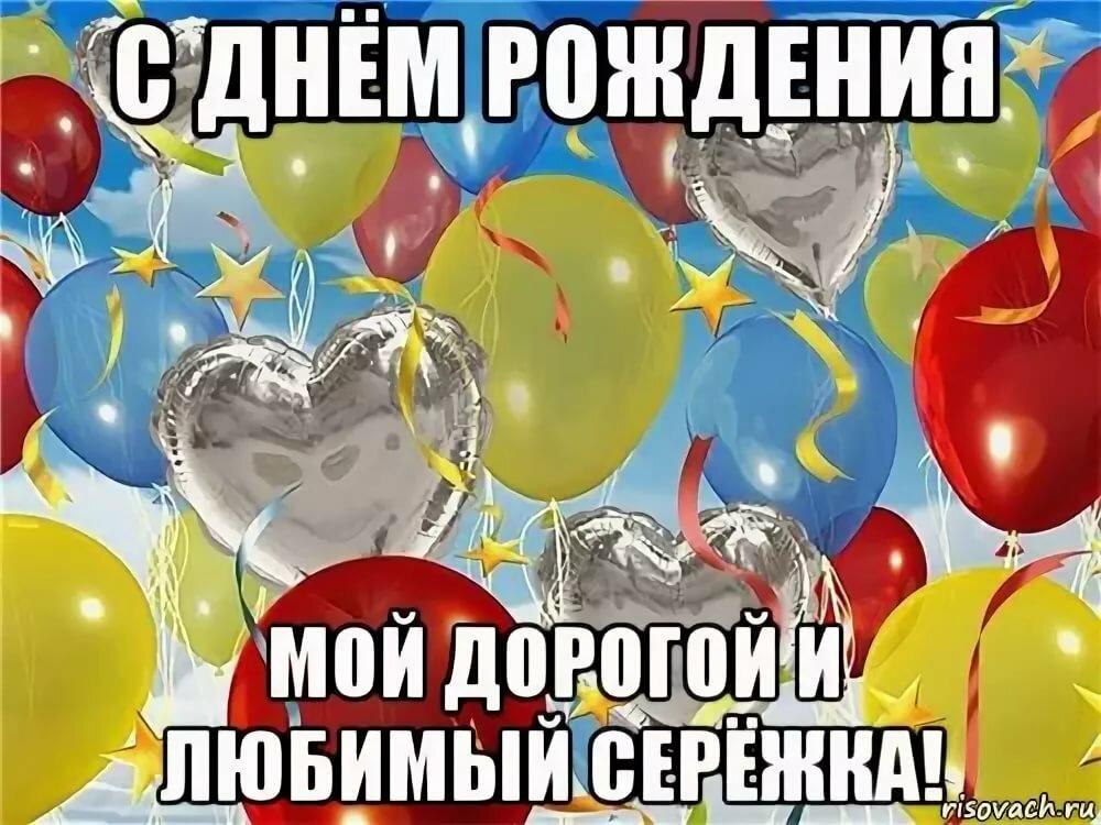 картинки с днем рождения любимому сереже цветовые