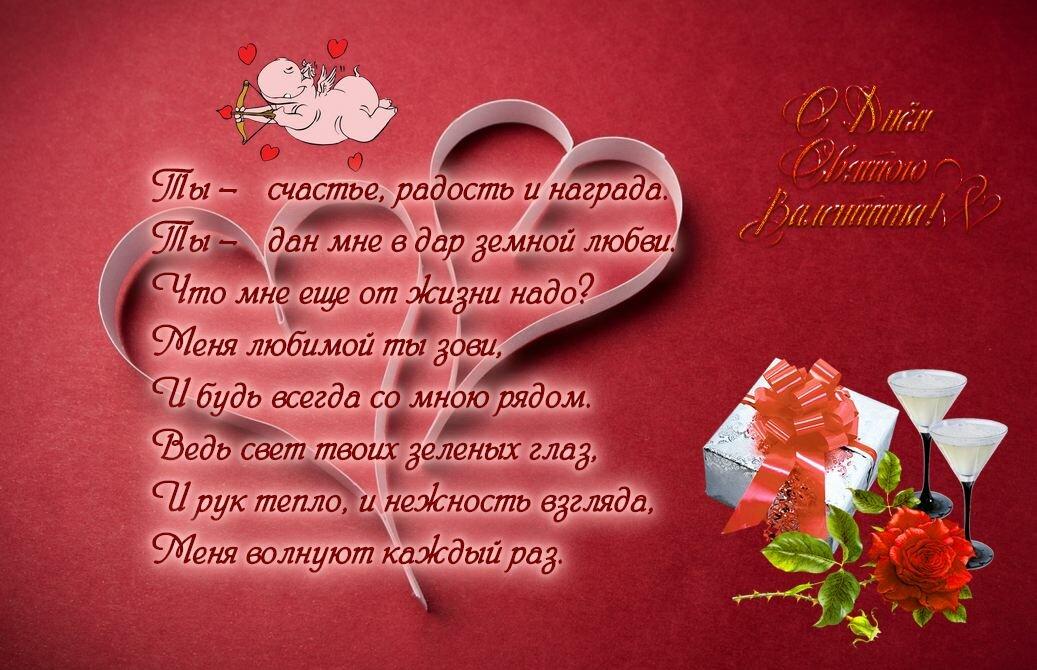 Открытки для любимого мужа с днем святого валентина