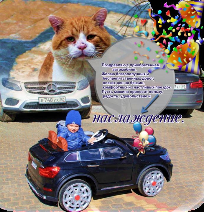 Для, открытка с покупкой автомобиля женщине