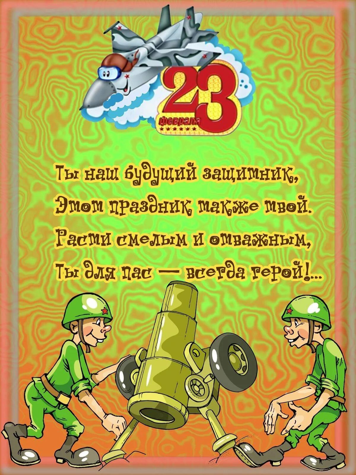 Открытка на 23 февраля поздравление для мальчиков