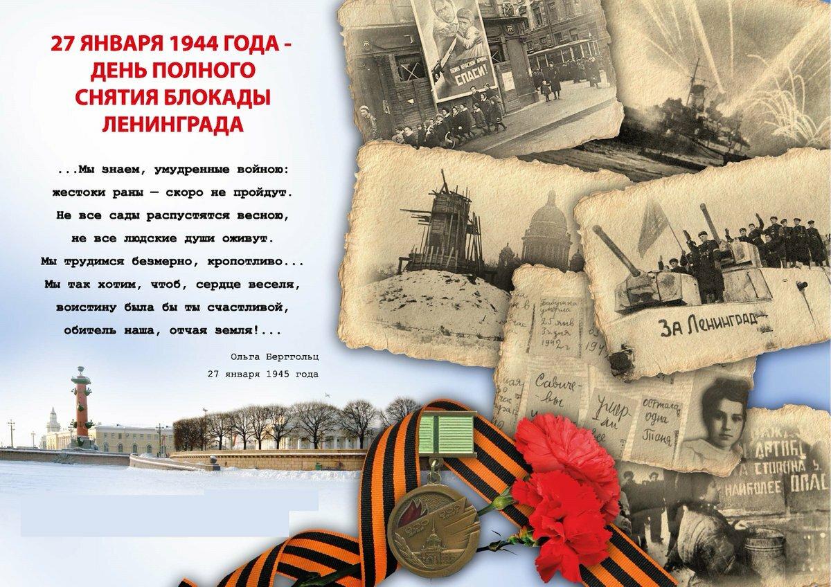 открытки 75 летием полной снятии блокады многих путеводителях петропавловскому