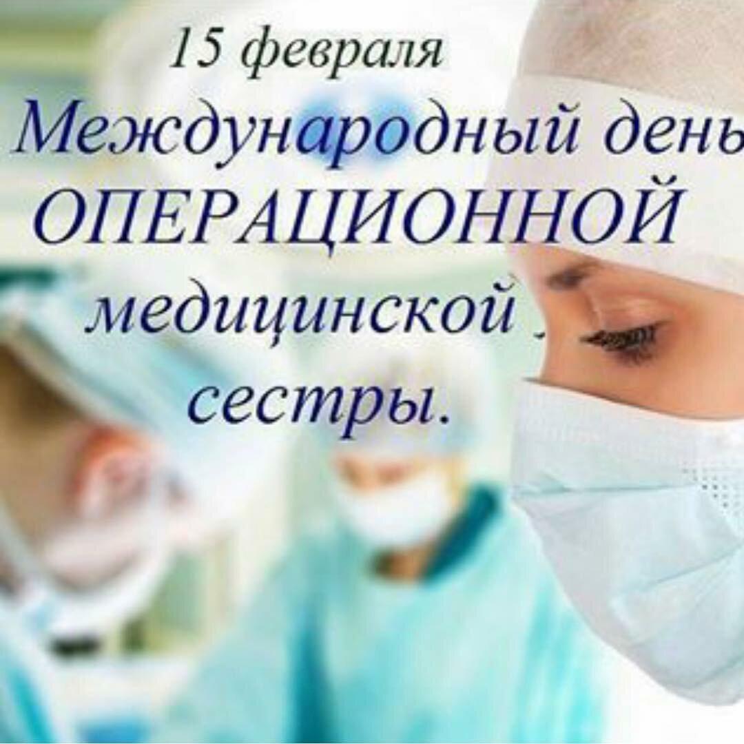 Днем, открытка с днем операционной медсестры в стихах красивые