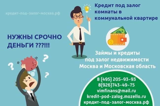 Деньги под залог дома под москвой отзывы о автосалоне автотрейд москва