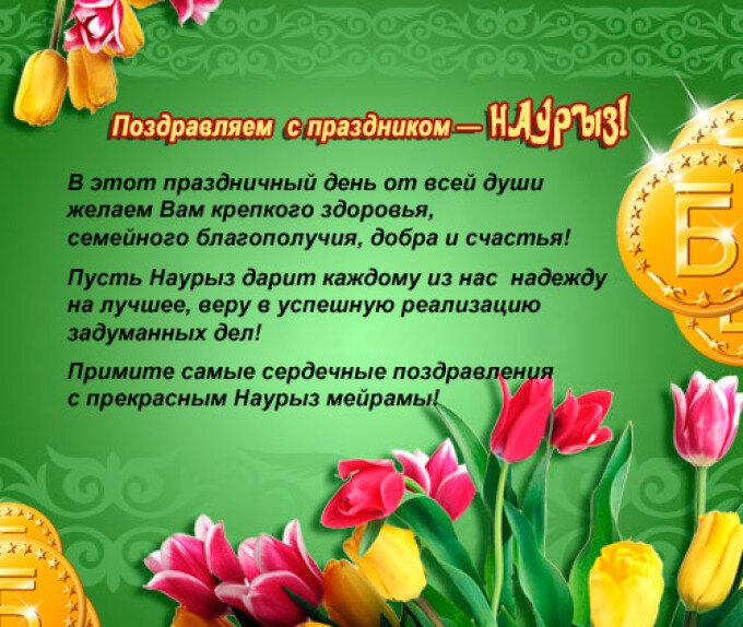 Поздравления с днем рождения по-казахски женщине