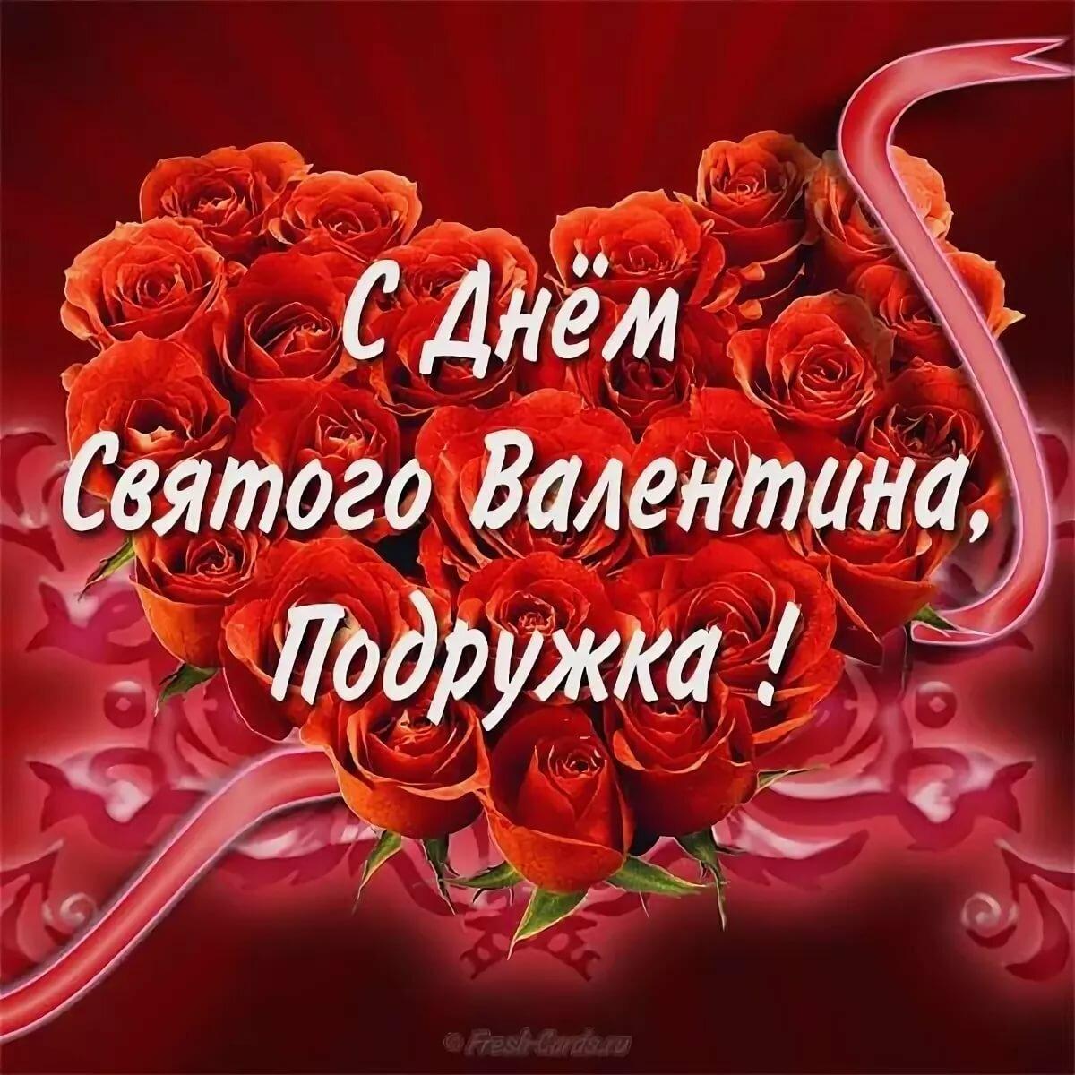 Поздравления в день святого валентина подруге