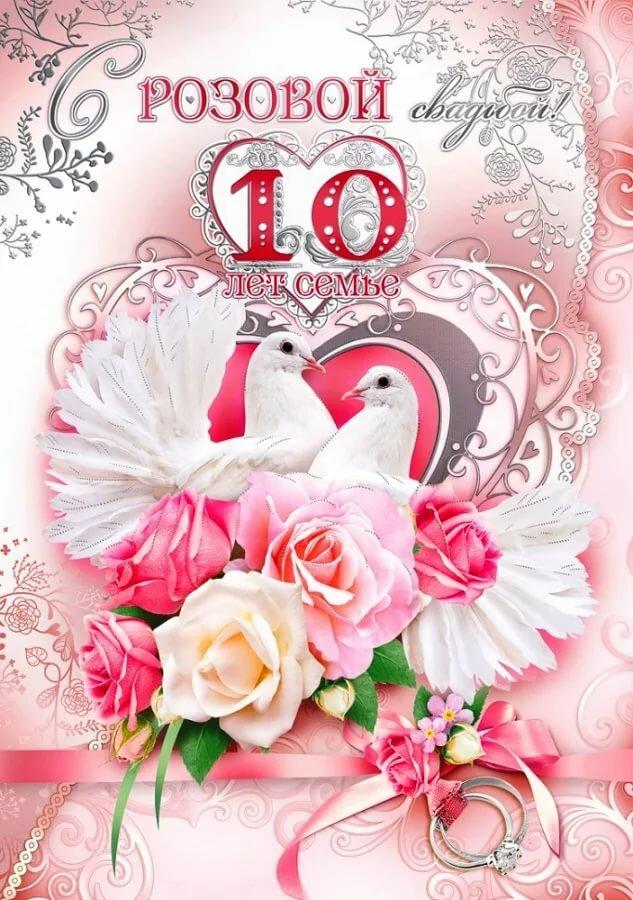 Поздравление 10 летием свадьбы прикольные