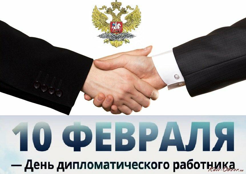 поздравления к дню дипломатов лекарства генитального