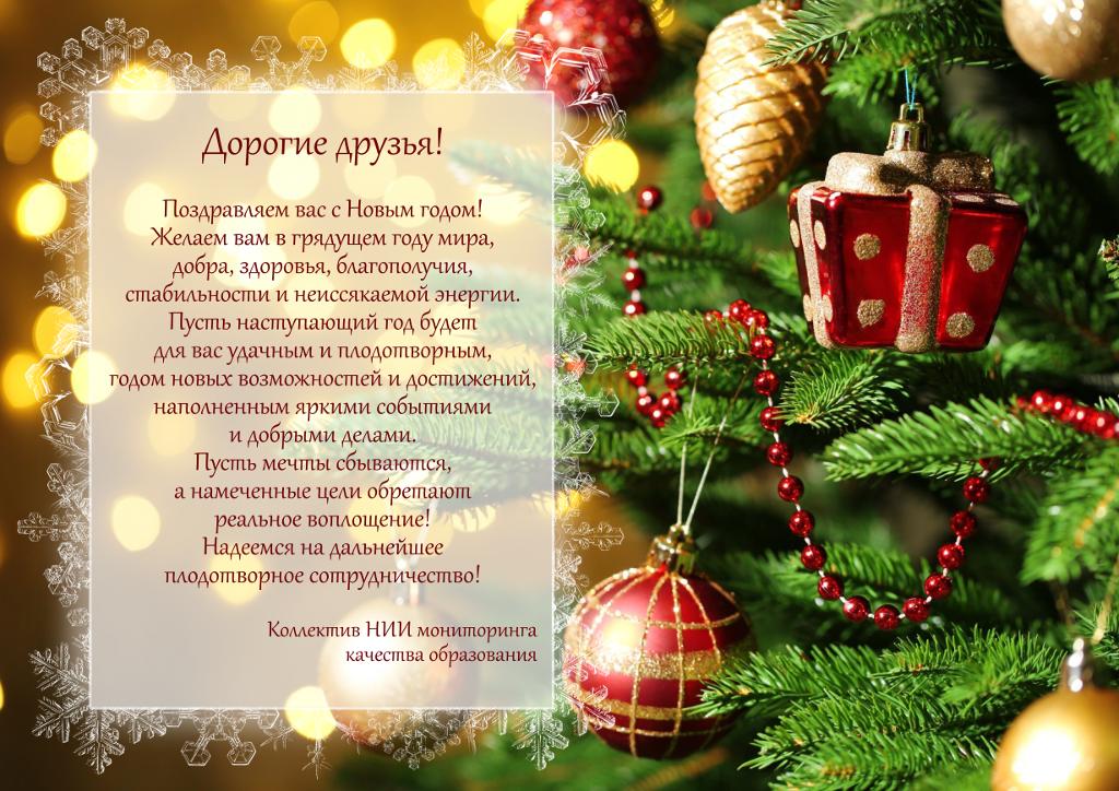 Поздравления с новым годом коллектива руководителем