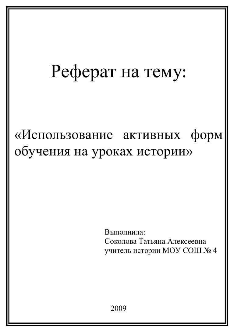 картинки титульного листа по реферату сочной