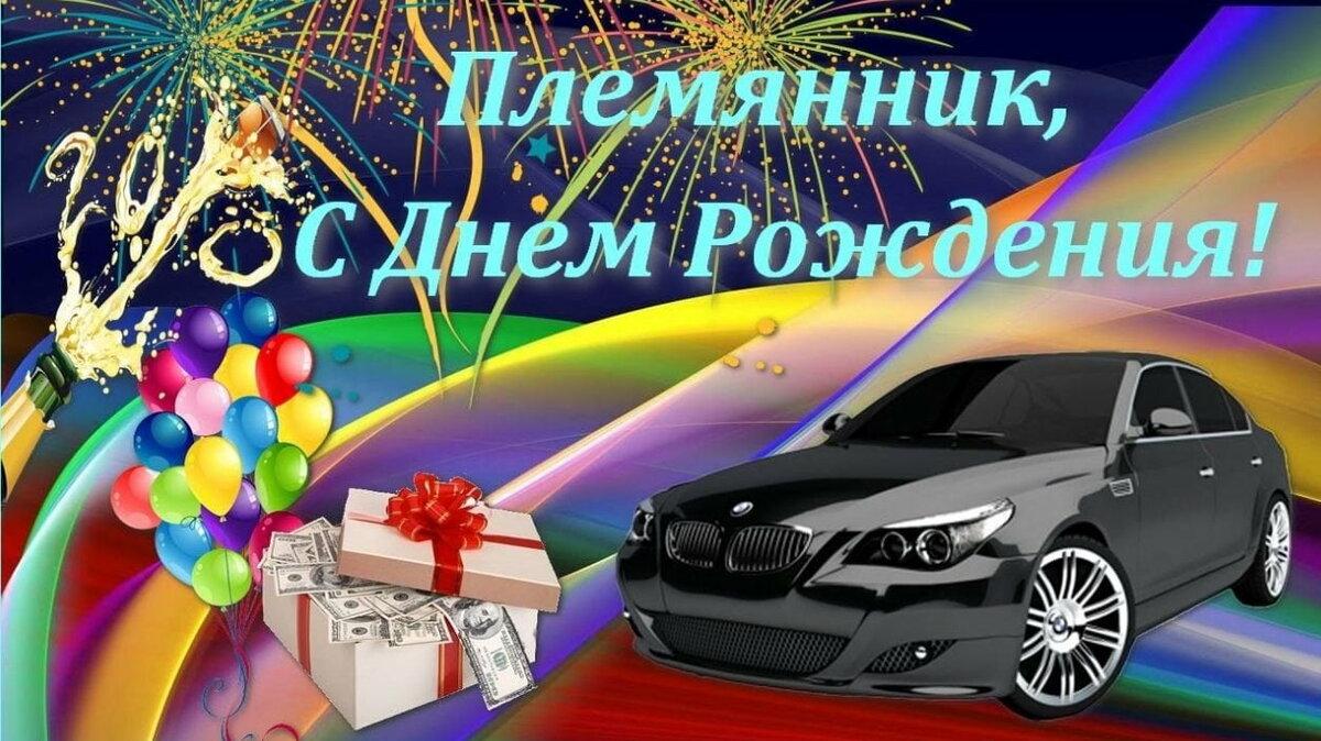 Поздравить с днем рождения племянника от тети и дяди