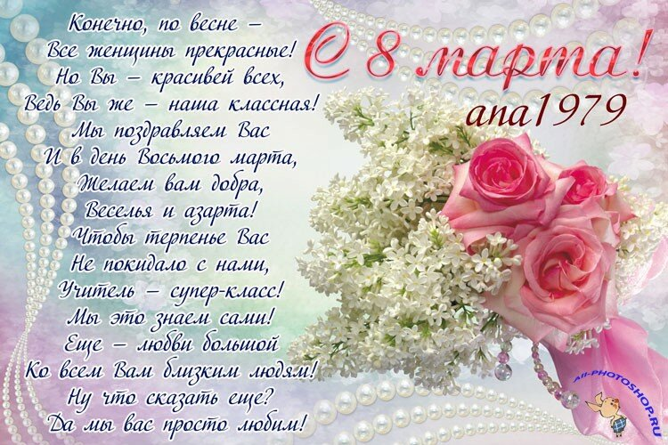 фото стихи поздравления с 8 марта учителю в стихах было одно