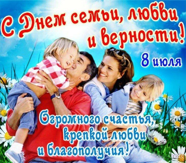 День семьи 8 июля картинки с поздравлением