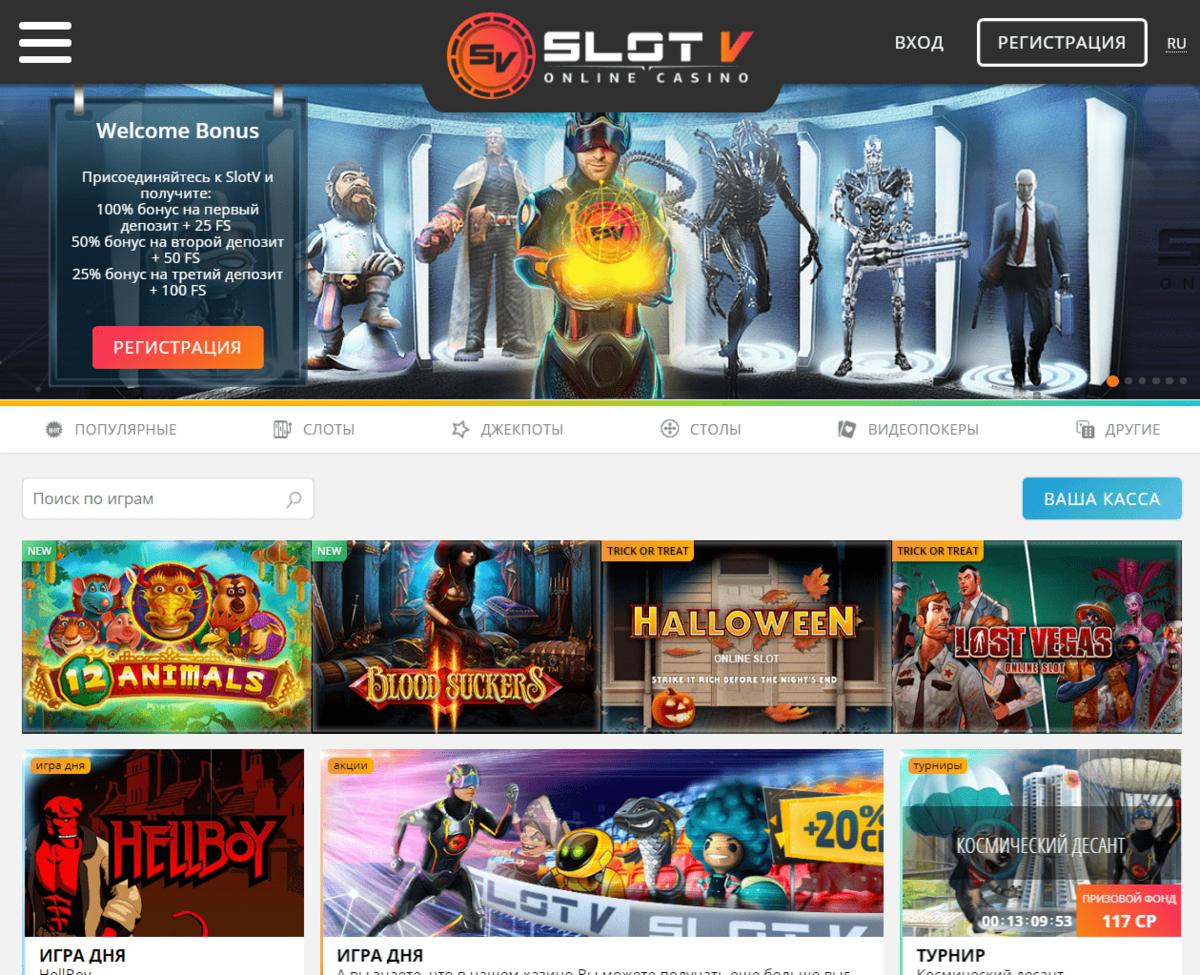 Slot V казино бонусы и промокоды