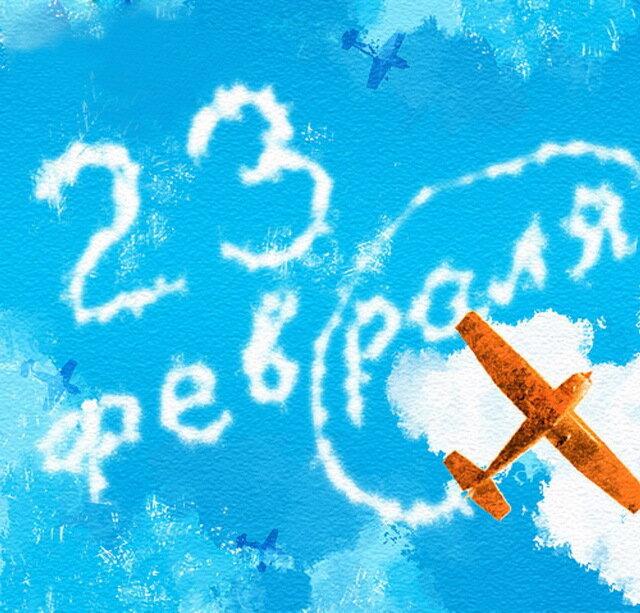 Приколы картинками, картинка с 23 февраля самолет