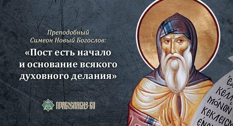 Высказывания святых отцов о посте в картинках