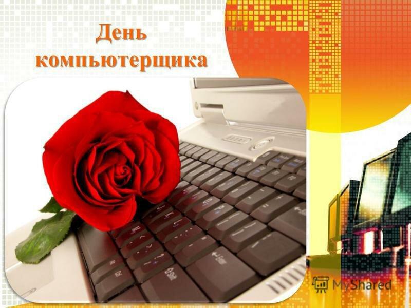 Днем, 14 февраля день компьютерщика открытка