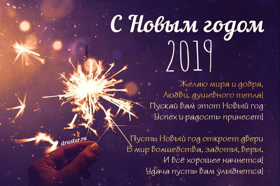 Для, открытка с новогодним пожеланием 2019