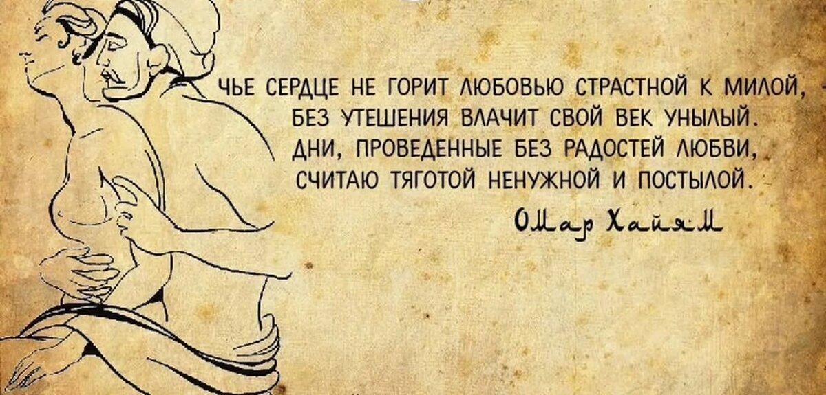 омар хайям цитаты о любви к мужчине картинки подробнее, как