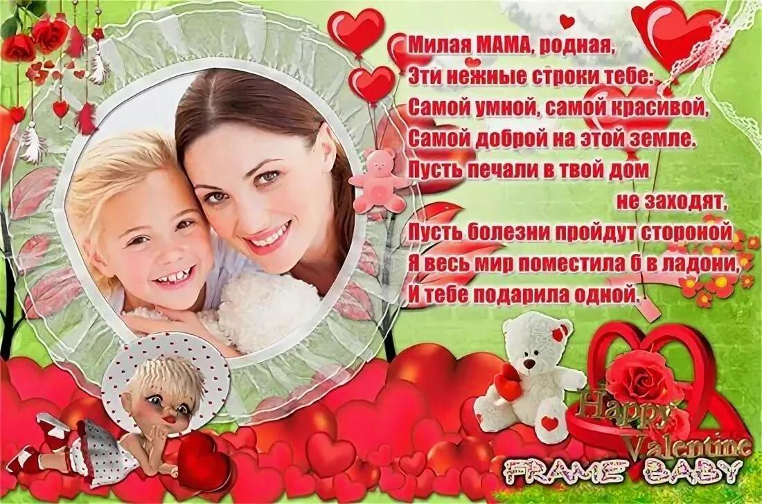 Поздравление мамы с 8 марта от дочери трогательные