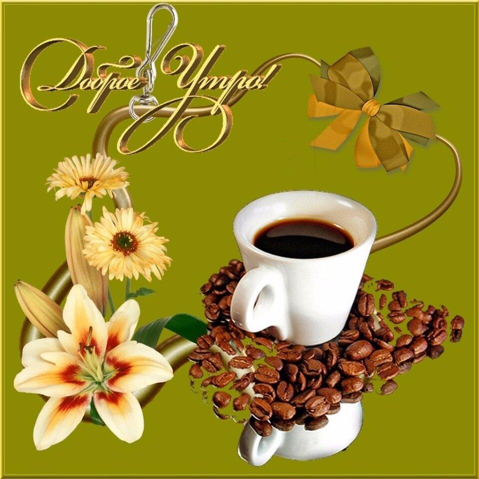 Открытки пожелания доброго утра и дня