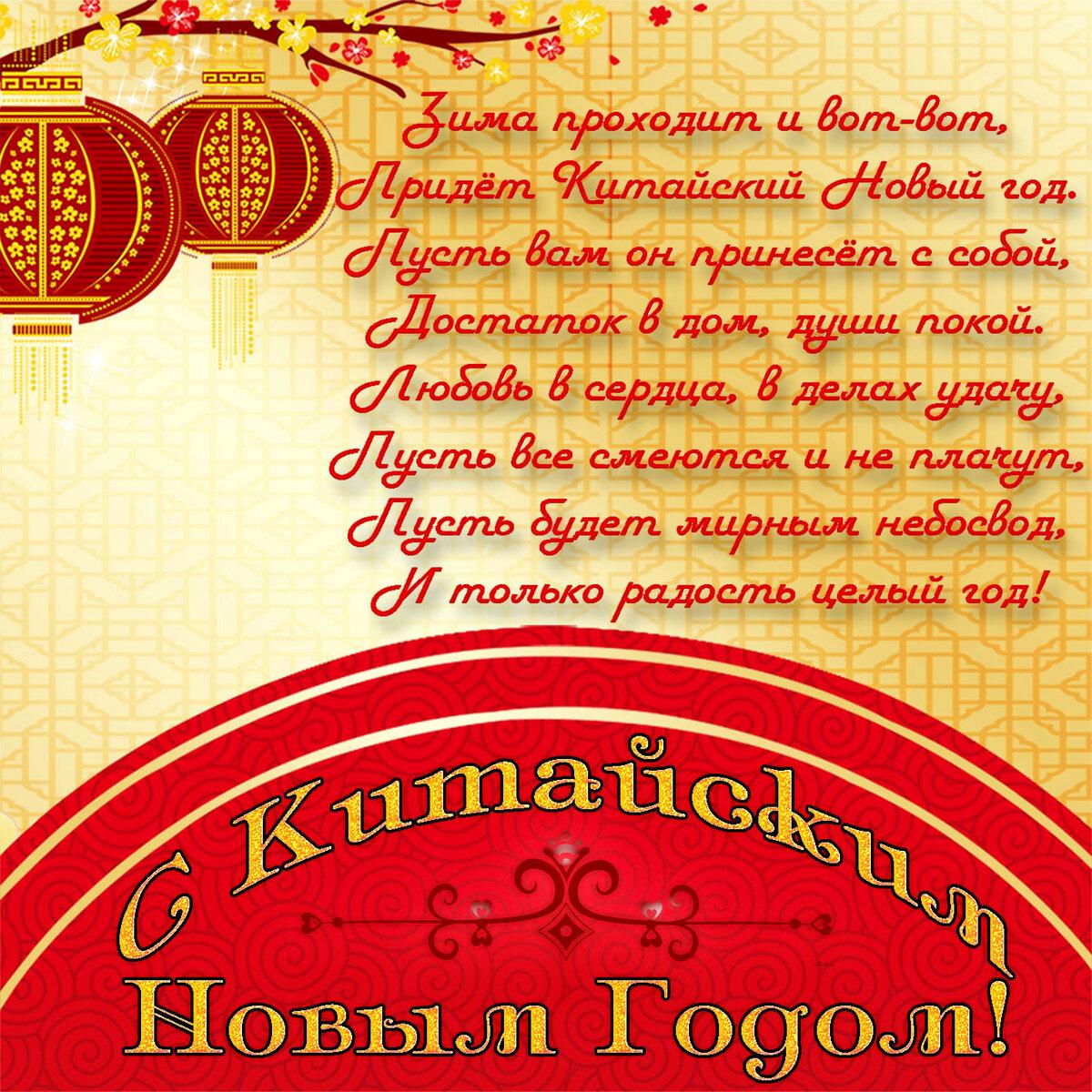 Стихи с поздравлением китайским новым годом